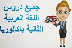 لن تحتاج للبحث عن مادة اللغة العربية هنا تجدها كاملة