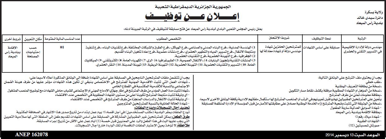 اعلان توظيف ببلدية رأس الميعاد