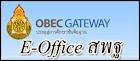 e-office สพฐ