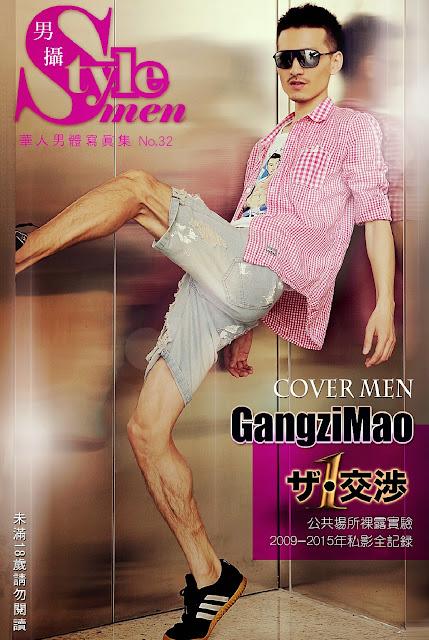 Style men型男幫 男攝 N0.32