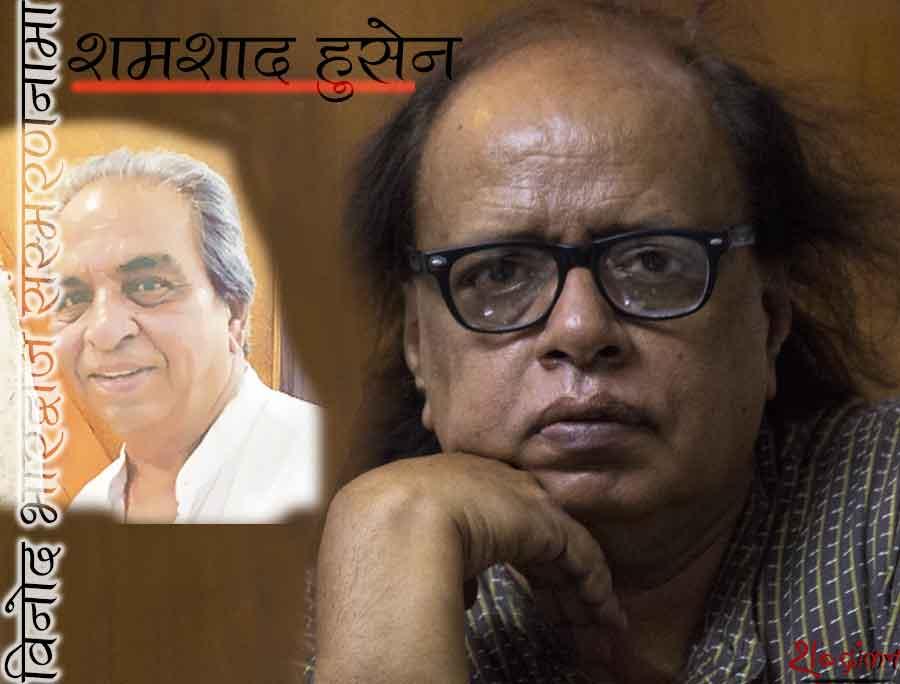 विनोद भारदवाज संस्मरणनामा - 16 : शमशाद हुसेन | Vinod Bhardwaj on Shamshad Hussain