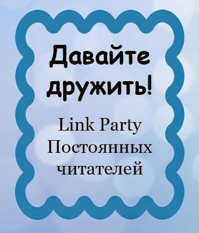 Вечеринка :)