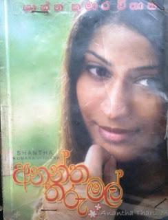 anantha tharumal sinhala novel