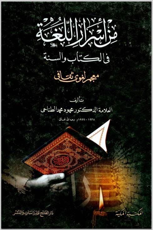 من أسرار اللغة في الكتاب والسنة معجم لغوي ثقافي - محمود محمد الطناحي
