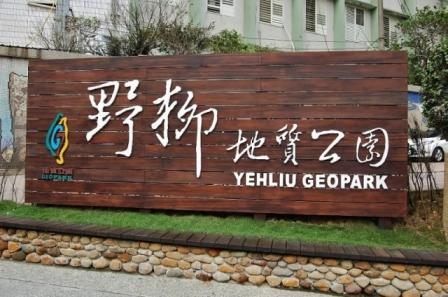 Yenliu Geopark