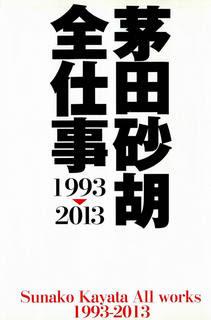 [茅田砂胡×他] 茅田砂胡全仕事 1993~2013