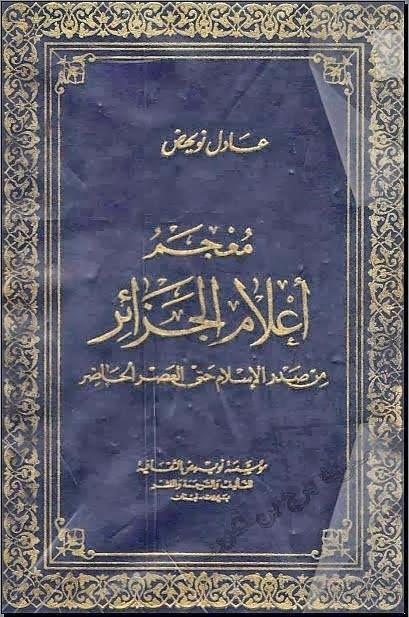 مُعجَمُ أعلام الجزائِر مِن صَدر الإسلام حَتّى العَصر الحَاضِر - عادل نويهض pdf