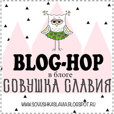 Блог Хоп от Совушки Славия