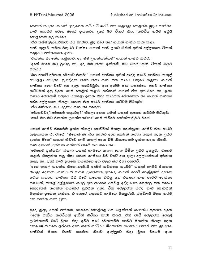 Gossip Lanka News, gossip 9, gossiplankanews, gossiplanka