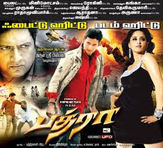 Bhadra (2011) - Tamil Movie