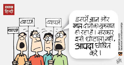 VYAPAM, cartoons on politics, indian political cartoon