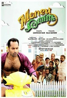 Money Ratnam (2014) Malayalam Movie Poster