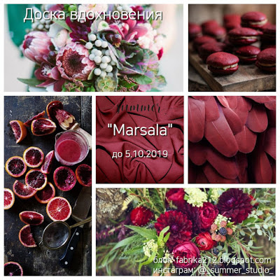 +++Доска Marsala 05/10