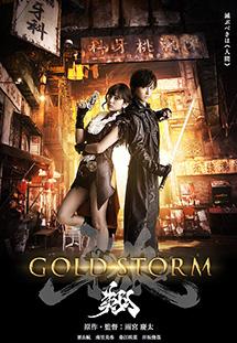 Ma Giới Kỵ Sĩ: Cơn Bão Hoàng Kim - GARO: Gold Storm Live-Action
