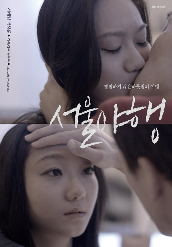 Midnight in Seoul (2016)