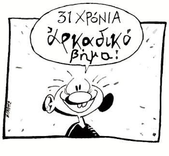 ΑΡΚΑΔΙΚΟ ΒΗΜΑ (1988-2018)