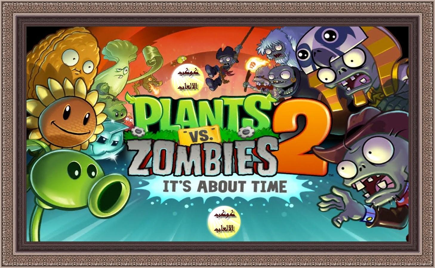 تحميل لعبة الزومبى والنباتات 2016 كاملة ومجانا