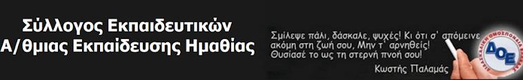 Σύλλογος Εκπαιδευτικών Π.Ε. Ημαθίας