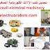 تحميل كتب الآلات الكهربائية الصغيرة   pdf Small electrical machinery
