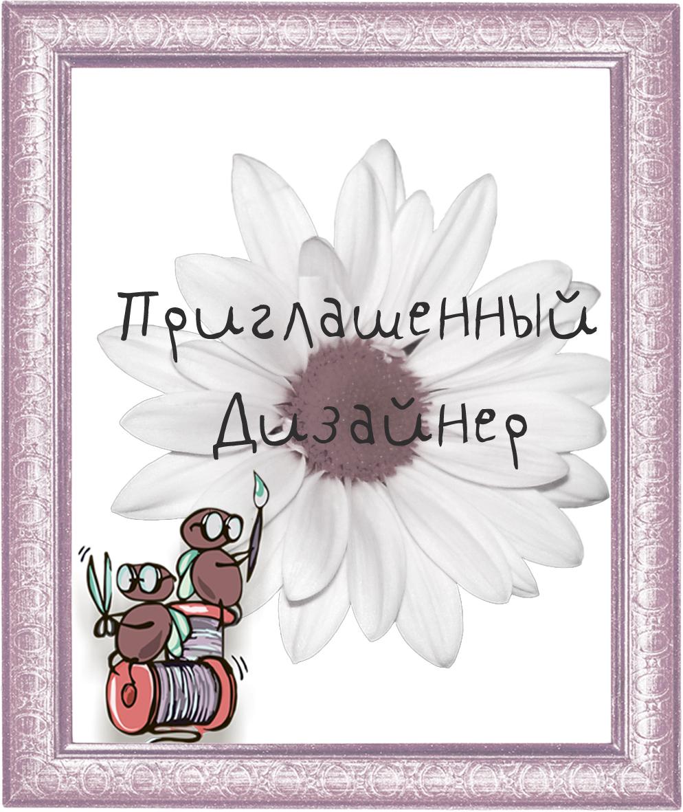 Меня пригласили)))