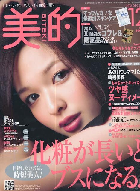 BITEKI (美的) December 2012年12月号 【表紙】 森絵梨佳 Erika Mori japanese fashion magazine scans