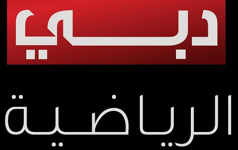 تردد قناة دبي الرياضية الناقلة لمباراة مصر وتشيلي السبت 31/5/2014
