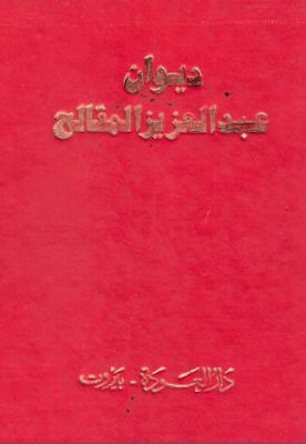 ديوان عبدالعزيز المقالح