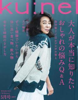 Ku:nel (クウネル) 2017年05月号