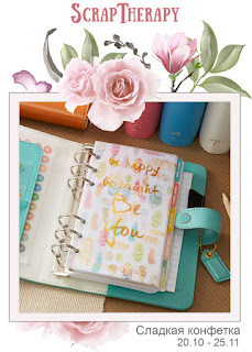 http://blog-scraptherapy.blogspot.ru/2015/10/blog-post_28.html