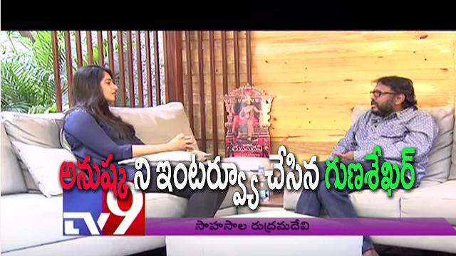 Anushka interviewed by Gunasekhar !!  Gtv Telugu News