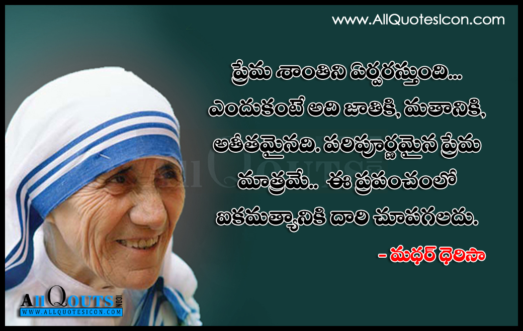 Quotes In Telugu In spiritng-Mother Theresa Quotes In Telugu Language ...