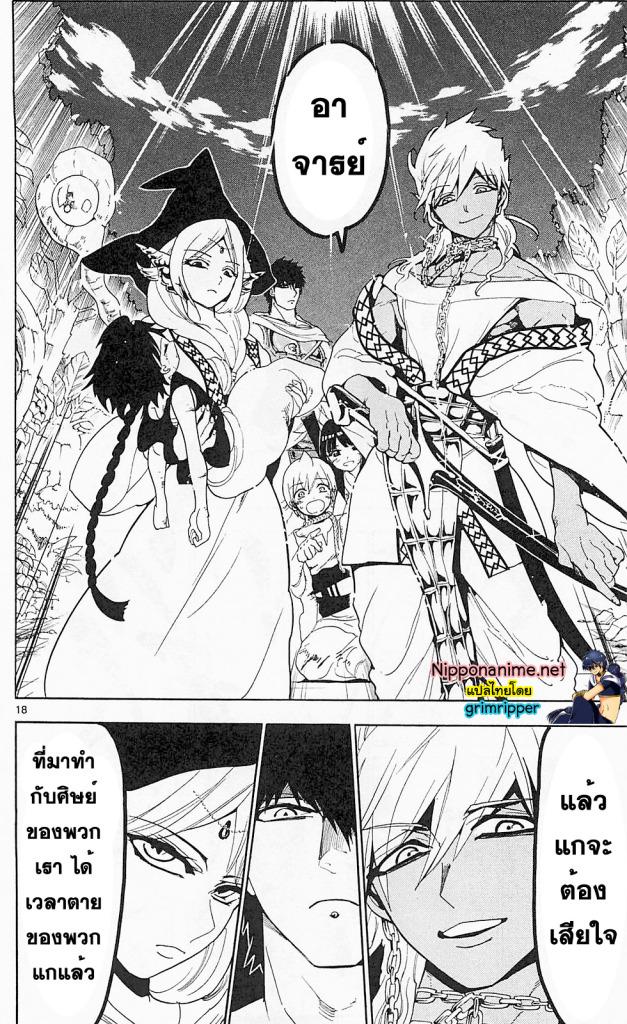 Magi the Labyrinth of Magic 106 TH ชั้นยังสู้ได้  หน้า 18