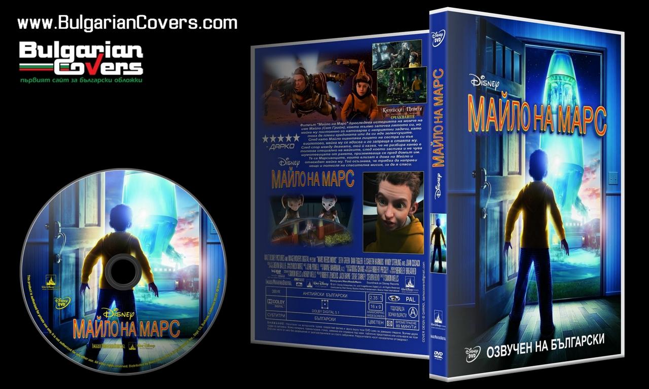 Mars Need Moms 2011 r2
