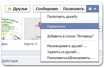Подмигнуть на Facebook