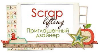 Приглашенный дизайнер в блог  Scrap Lifting