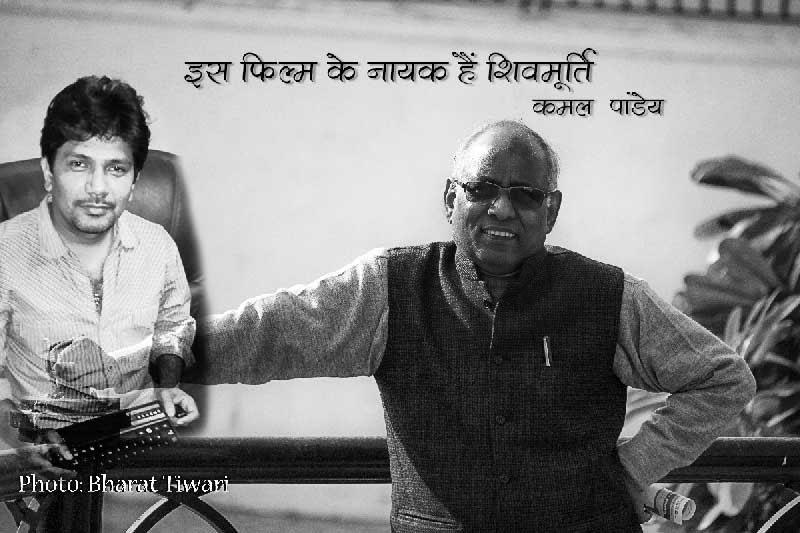 इस फिल्म के नायक हैं कथाकार शिवमूर्ति  - कमल पांडेय | Kamal Pandey on Shivmurti