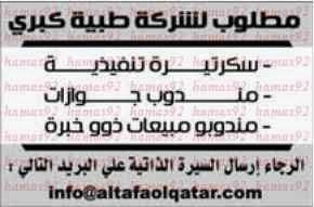 وظائف شاغرة فى جريدة الراية قطر الاربعاء 13 مارس 2014