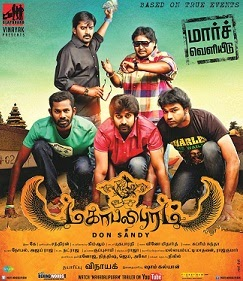 Watch Mahabalipuram (2015) DVDScr Tamil Full Movie Watch Online Free Download