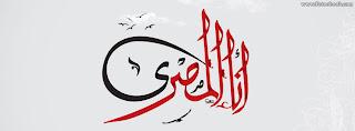 غلاف فيس بوك مصر - انا المصرى بالخط العربى الحر Facebook Cover Egypt