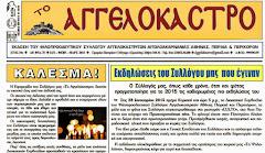 Εφημερίδα το ΑΓΓΕΛΟΚΑΣΤΡΟ.