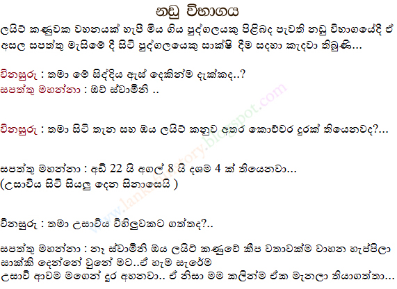 Sinhala Jokes-Trail