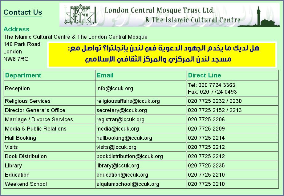 تواصل مع مسجد لندن المركزي والمركز الثقافي الإسلامي │ The Islamic Cultural Centre & The London Central Mosque