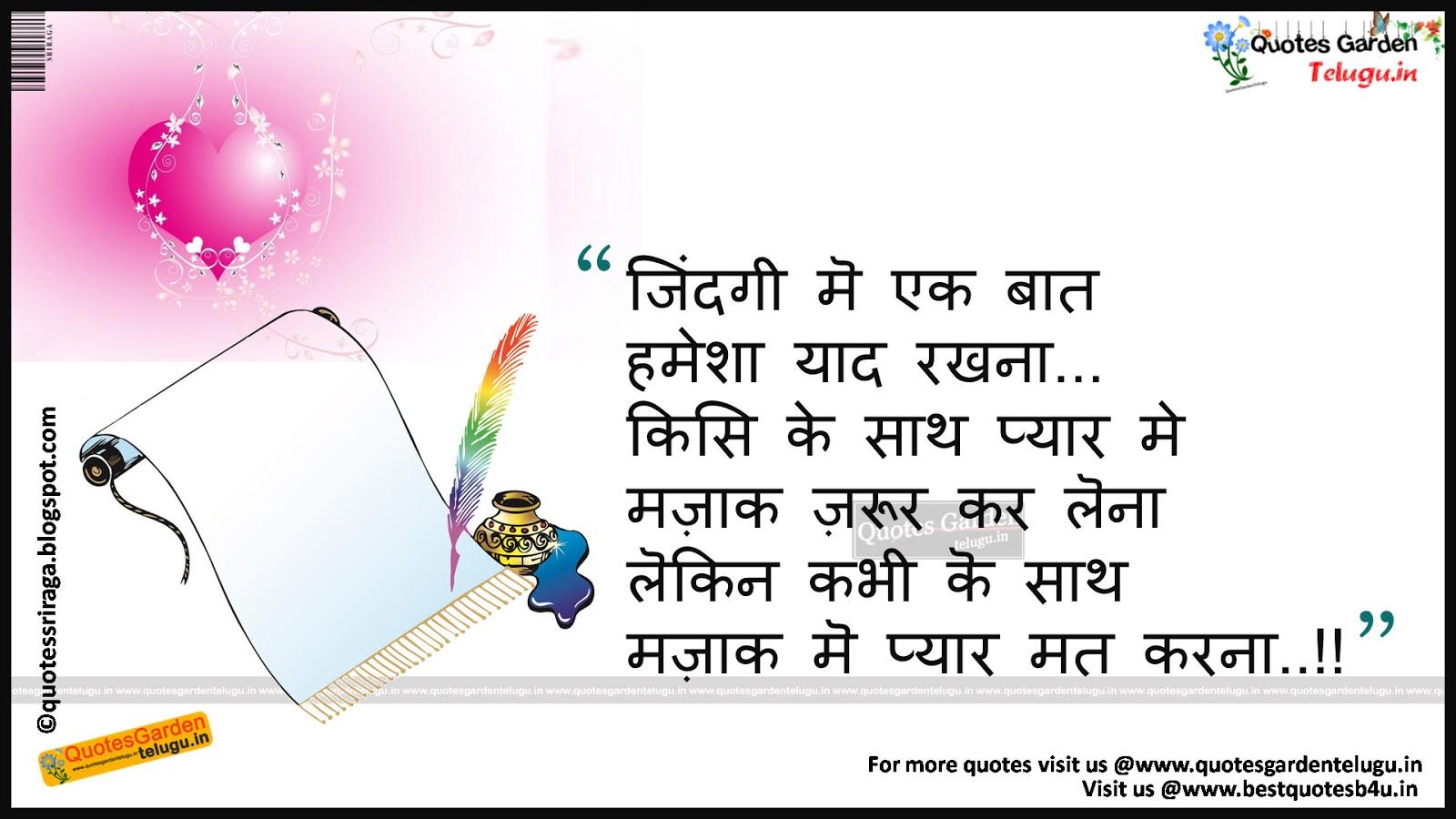 heart touching love quotes in hindi | QUOTES GARDEN TELUGU | Telugu ...