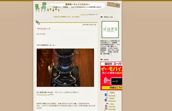 道草屋〜そしてこれから〜:アラジンストーブ - livedoor Blog(ブログ)