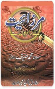 Mirzaiyat Nai Zawyon Se Pdf