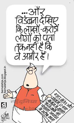 poverty cartoon, planning commission cartoon, monteksingh ahluwalia cartoon, indian political cartoon, common man cartoon