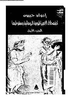 حمل كتاب اضمحلال الامبراطورية الرومانية وسقوطها - إدوارد جيبون