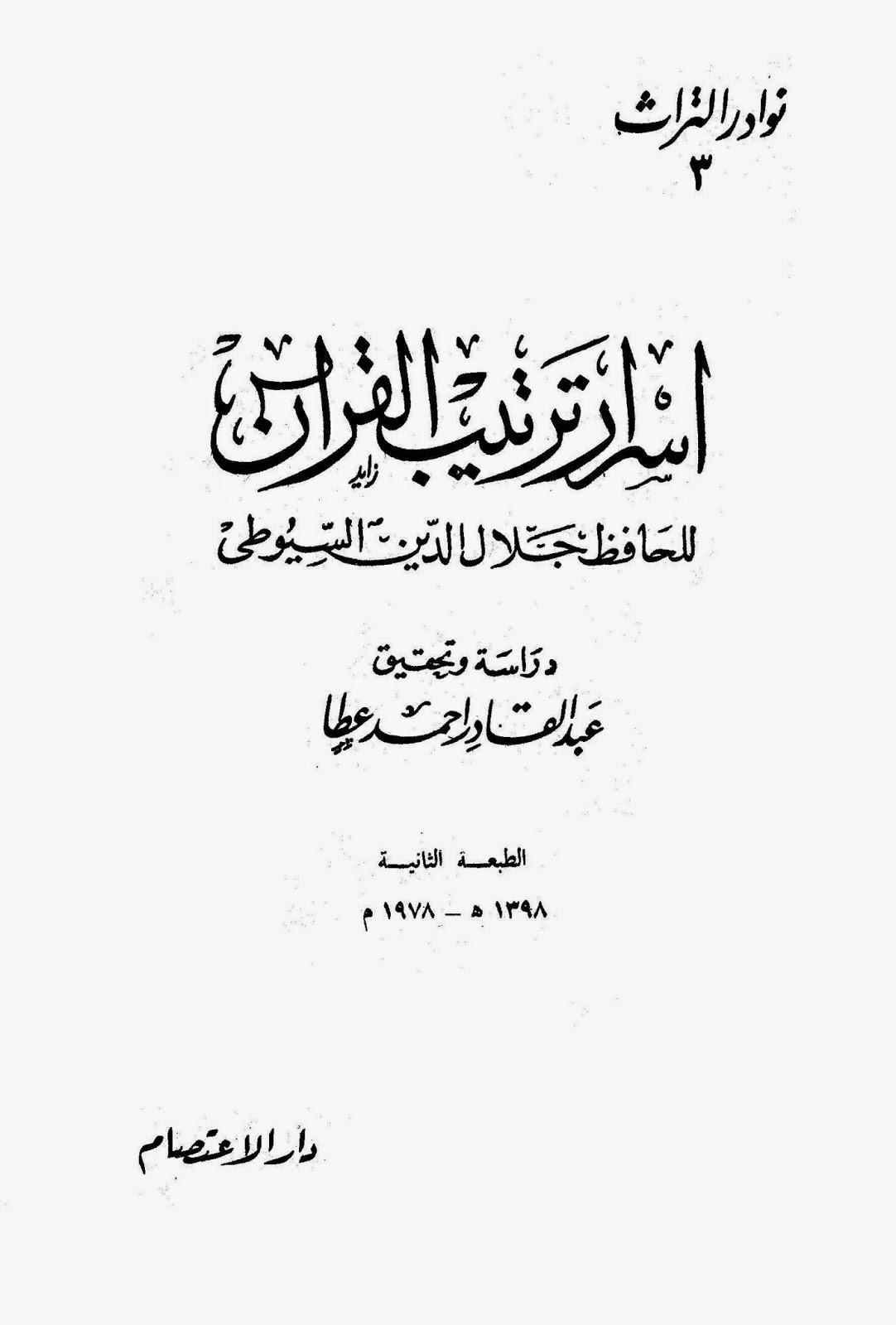 أسرار ترتيب القرآن - جلال الدين السيوطي pdf