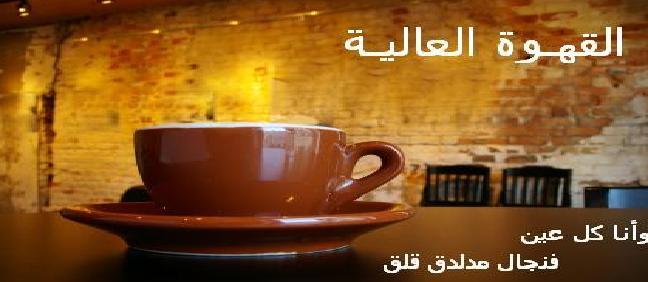 القهوة العالية