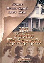 ΧΑΤΖΗΚΥΡΙΑΚΙΔΗΣ ΚΥΡΙΑΚΟΣ . 100 ΧΡΟΝΙΑ ΠΡΟΣΦΟΡΑΣ (ΜΕΡΙΜΝΑ ΠΟΝΤΙΩΝ ΚΥΡΙΩΝ 1904-2004.